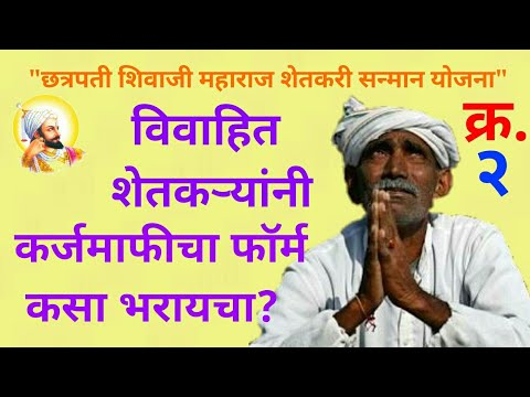 How to fill/apply Karjmafi form online? Karjmafi online Registration कर्जमाफीचा फॉर्म कसा भरायचा? from YouTube · Duration:  10 minutes 10 seconds