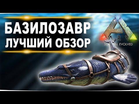 Базилозавр Basilosaurus в АРК  Лучший обзор приручение, разведение и способности  в Ark
