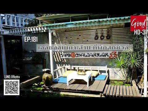 EP:181 ที่พักสุดชิวล์ เฉลียงลม รีสอร์ท เกาะล้าน