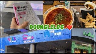 [sub] 일상브이로그ㅣ코엑스 서울 이커머스 전시회ㅣK…