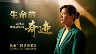 基督徒的经历见证《生命的奇迹》