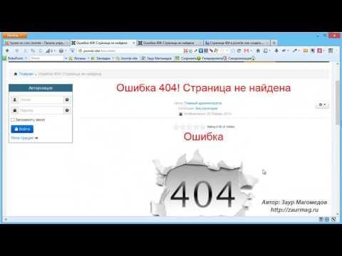 Создаем страницу 404 в Joomla 3