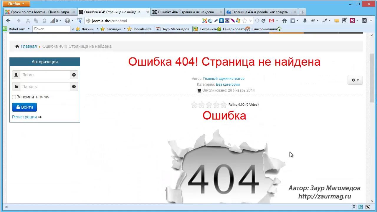 29. Создаем страницу 404 в Joomla 3