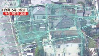 千葉県の建物被害5万棟超 台風15号に19号追い打ち(19/10/22)