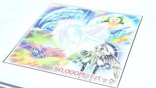 【遊戯王】衝撃の1パック50,000円クジ!!!30万円分で奇跡の大勝利を狙えッッッ!!!!!!!