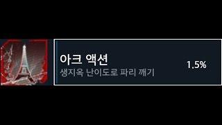 Killing floor2] 4화 , 스팀 전세계 도전과제 1.5% 달성한 생지옥 난이도 고수들끼리 클리어 훗~