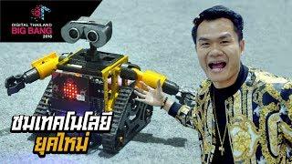 ชมเทคโนโลยียุคใหม่-digital-thailand-big-bang-2018