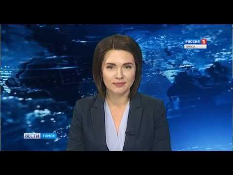Вести-Томск, выпуск 20:45 от 18.07.2019