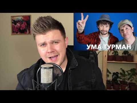 РОЗОВОЕ ВИНО - ГОЛОСАМИ РУССКИХ РОКЕРОВ