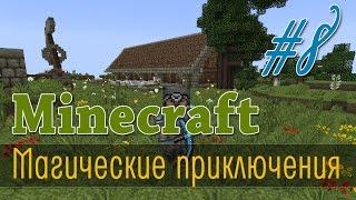 Minecraft магический-супер крылья и красивая ферма животных, 08 серия(В этой серии магического выживания в Манкрафт мы скрафтим крылья из мода Survival Wings Mod и приступим к строитель..., 2015-11-05T07:57:16.000Z)