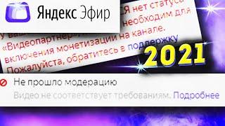 тупой видеохаб яндекс эфир заработок / видео не прошло модерацию /подключение монетизации 2021