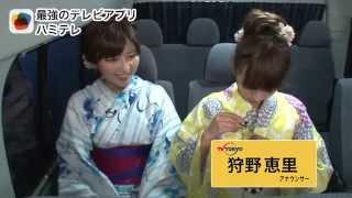 テレビ朝日 宇賀なつみ・テレビ東京 狩野恵里 女子アナハミダシトーク