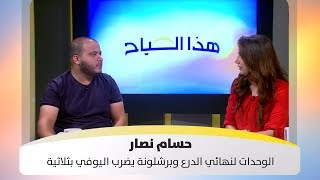 حسام نصار - الوحدات لنهائي الدرع وبرشلونة يضرب اليوفي بثلاثية