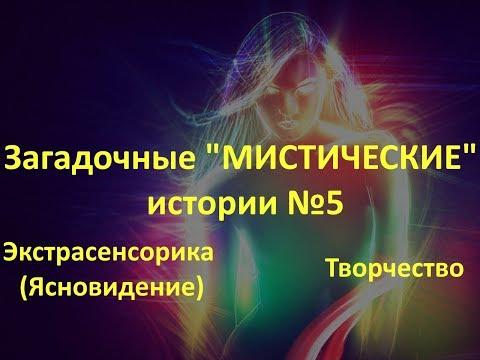 """Загадочные """"мистические"""" истории №5. Экстрасенсорика(ясновидение), творчество."""
