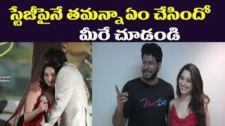 Tamanna Different Behavior At Next Enti Trailer Launch | Film Jalsa