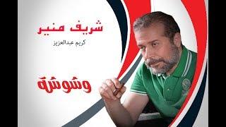 بالفيديو.. شريف منير يكشف تفاصيل اختيار 'الزيبق' بعد التشاور مع كريم عبد العزيز