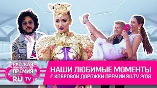 Яркие моменты ковровой дорожки Премии RU.TV 2018