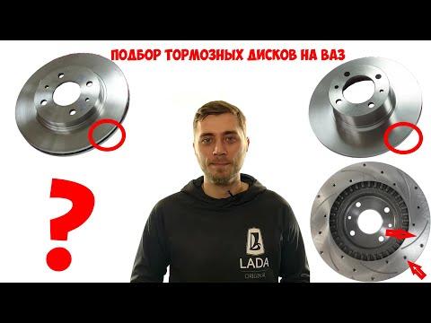 Отличие тормозных дисков ВАЗ