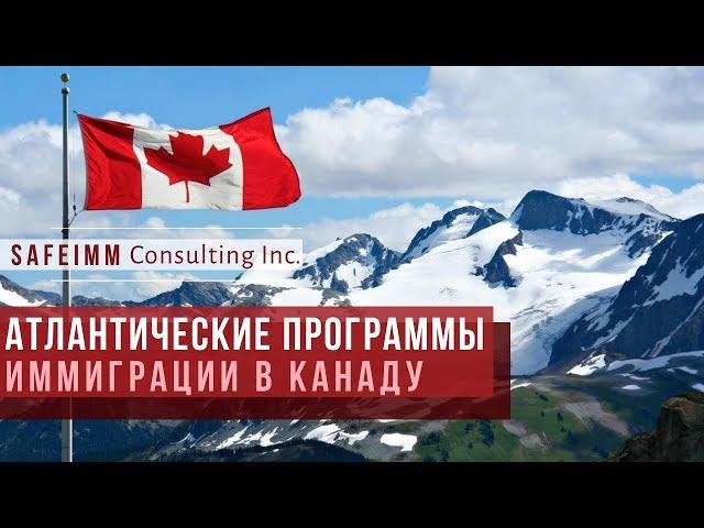 АТЛАНТИЧЕСКАЯ ПРОГРАММА: реальный шанс иммигрировать в Канаду?