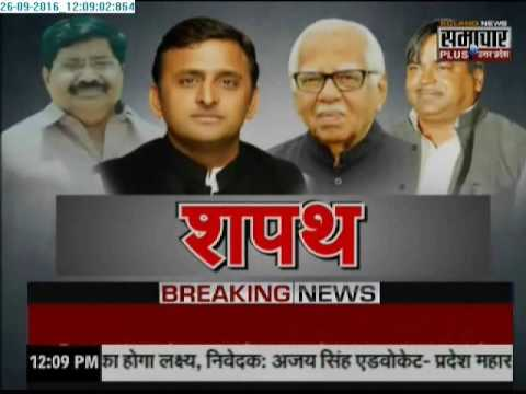 Akhilesh Yadav Cabinet expansion in Lucknow