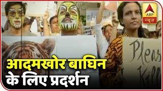 Mumbaikars Protest To Save Man-Eater Tigress | ABP News