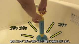 お風呂 ユニットバス 浴室 排水口つまりの直し方 (真空ポンプ編) thumbnail