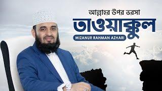 কিভাবে আল্লাহর উপর ভরসা করব? || মিজানুর রহমান আজহারি || Mizanur Rahman Azhari lecture