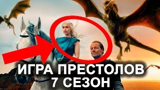 Игра престолов 7 сезон, Pokemon GO и др - Новости кино