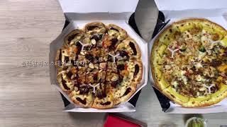네고왕 피자헛 1+1 주문성공 내돈내산 Pizza Hu…