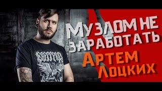 "Музлом не заработать #18 - Артем ""Nel'son"" Лоцких (STIGMATA)"