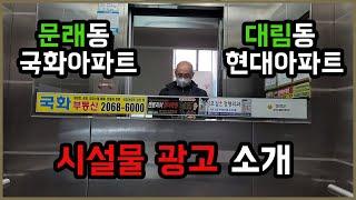 문래동 국화아파트 / 대림동 현대아파트 시설물 광고 소…