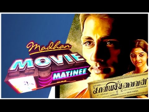Director Vasanthabalan in Madhan Movie Matinee (30/11/2014)