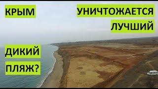 В Крыму уничтожают лучший дикий пляж? Немецкая балка. Севастополь