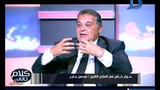 كلام تانى| المنتج محسن جابر: عمرو دياب