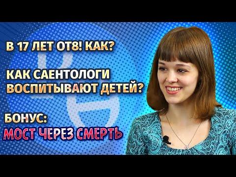 Интервью с саентологом. Галина Федяева