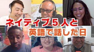 英会話講師がネイティブ5人と英語で話してみた(自分からの質問多めw)