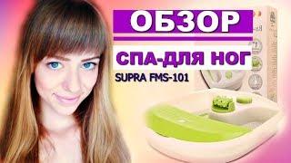 ЭТО НУЖНО КУПИТЬ | ванночка для ног Supra FMS-101 |ОБЗОР И ОТЗЫВ |LifeblogAS