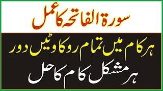 Surah fatiha ka amal hr parshani khatm | jis ny kia us ki parshani khatm | By AL HAQQ ISLAMIC TV