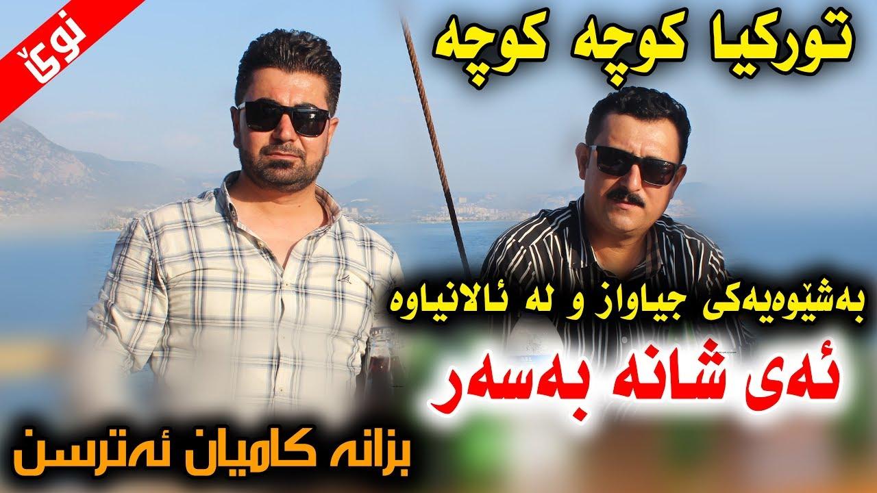 Karwan Xabati w Nechir Hawrami (Kucha Ba Kucha) Danishtni Sultani Haji Salam - Track 3 - ARO