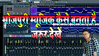 भोजपुरी म्यूजिक कैसे बनता है , How To Creat Bhojpuri Music In Hindi