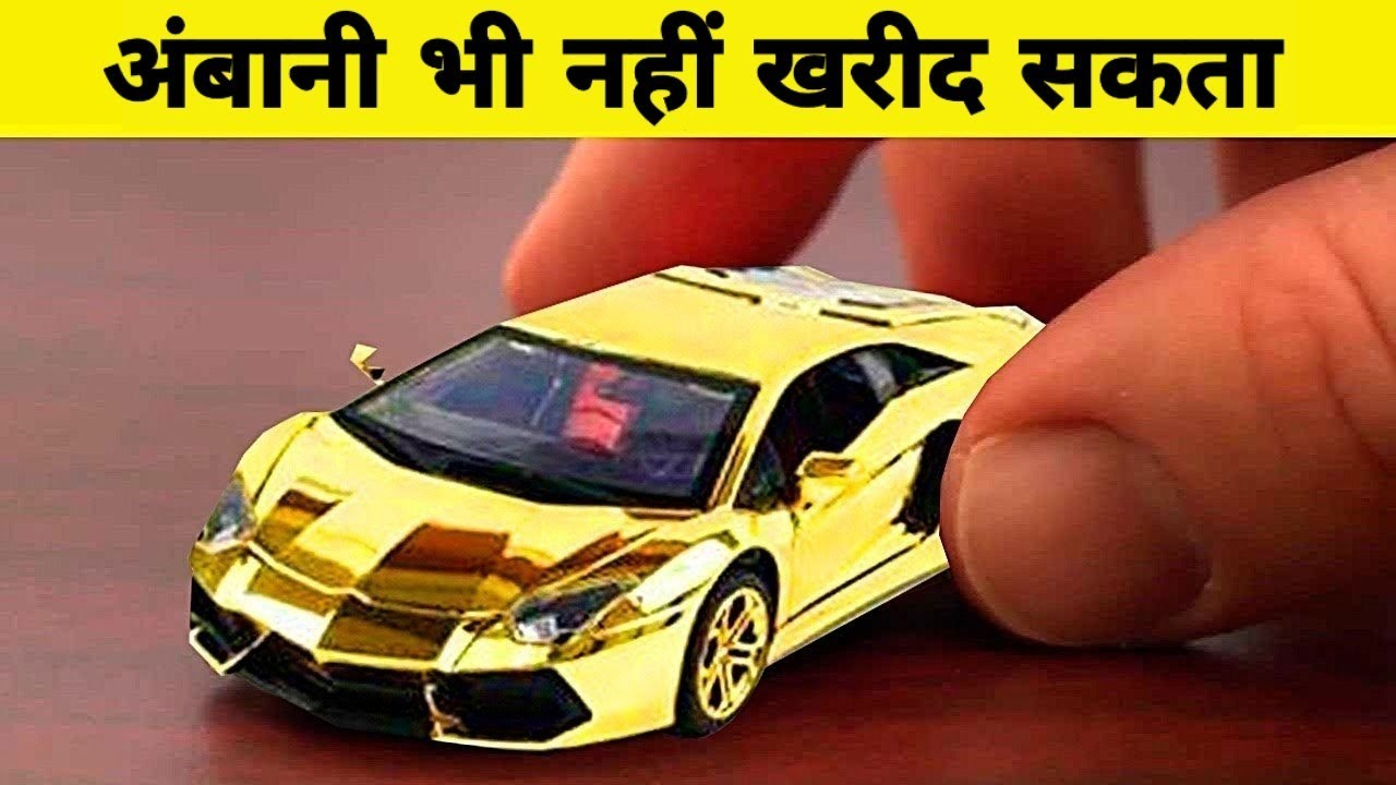 दुनिया के 13 सबसे महंगे खिलौने ! 13 Most Expensive Kids Toy in the World ! Amazing Product Gadget