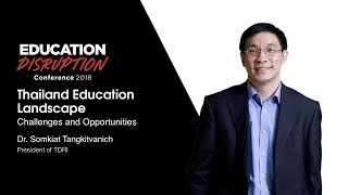 Thailand Education Landscape I ดร. สมเกียรติ ตั้งกิจวานิชย์ I Education Disruption Conference 2018