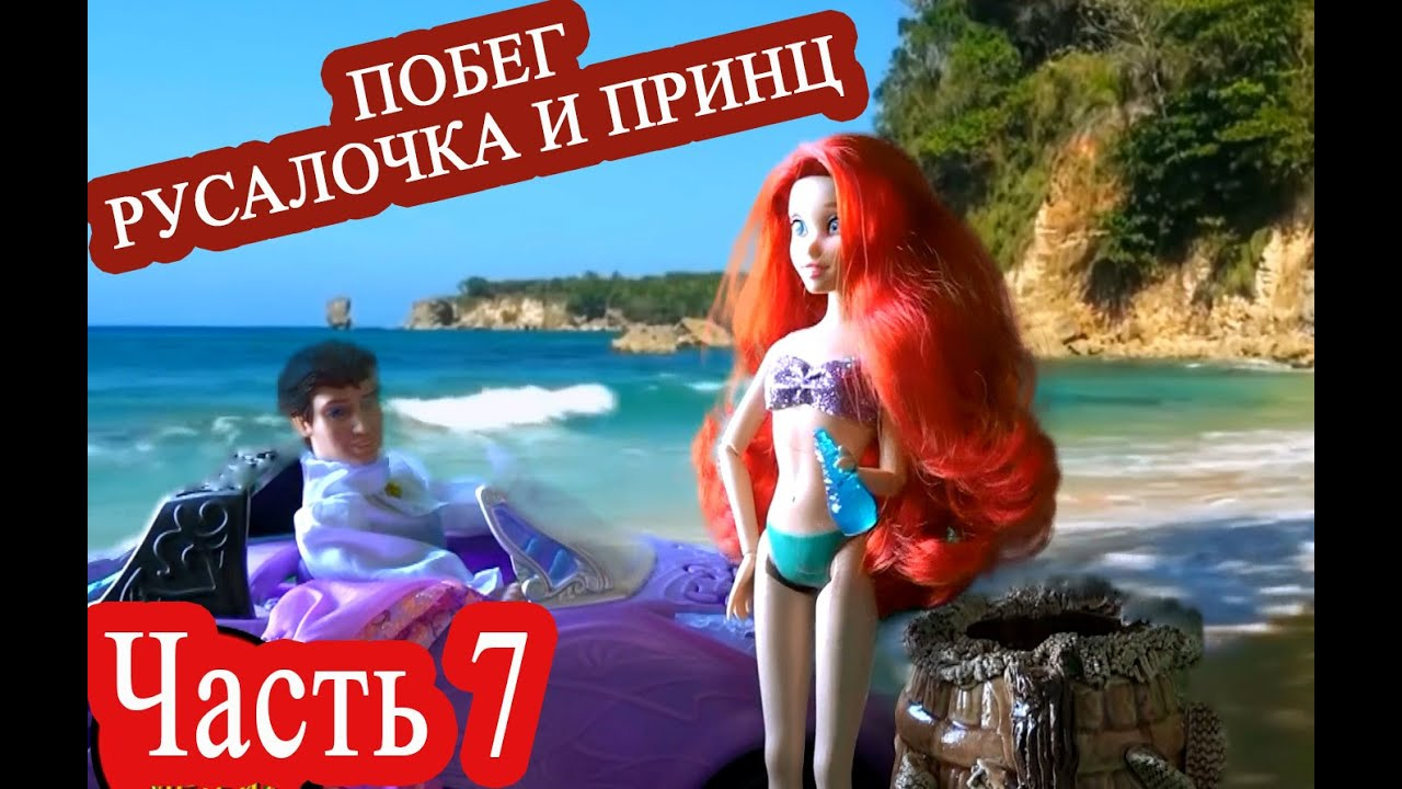 Видео для девчонок, Малефисента Дуняфисента Русалочка ...