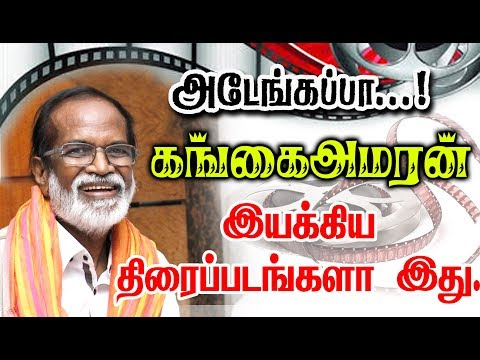 Director Gangai Amaran Given So Many Hits For Tamil Cinema| List Here With Poster.
