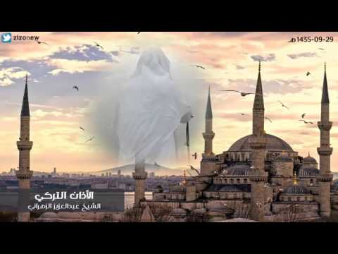 Türkiye Azan Hijaz Makam