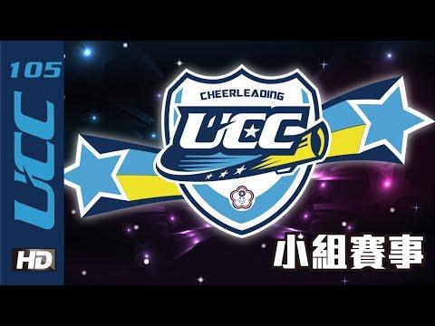 🔴ᴴᴰ105UCC大專啦啦隊錦標賽 網路直播 (小組賽事)
