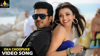 Naayak Movie Songs   Oka Choopuke Full Video Song   Latest Telugu Superhits @SriBalajiMovies