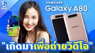 Samsung Galaxy A80 สมาร์ตโฟนเกิดมาเพื่อถ่ายวิดีโอ!?
