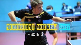 видео Лучшие турниры по настольному теннису в Москве