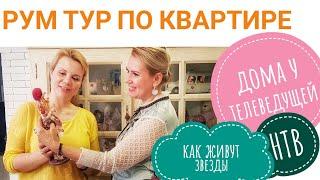 видео: Рум тур по квартире моей подруги. Телеведущая НТВ ДНК Юлия Сиверцова. Где живут украшения?